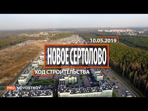 """ЖК """"Новое Сертолово"""" [Ход строительства от 10.05.2019]"""