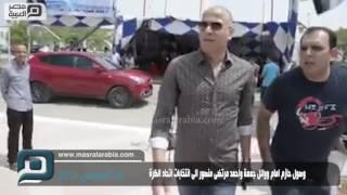 مصر العربية   وصول حازم امام ووائل جمعة واحمد مرتضى منصور الى انتخابات اتحاد الكرة