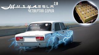 Жигулесла 2.0! Ставим ЛИТИЙ и тестируем МАКС Скорость! Электромобиль своими руками.