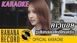 รูปไม่หล่อมีสิทธิ์ไหมครับ [Karaoke] - คาวบอย feat. ดาว ขำมิน + พงศ์ วงพัทลุง