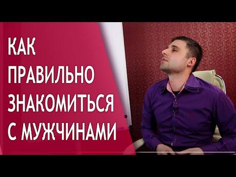 знакомства с мужчиной в россии