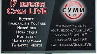 Gambar cover Суми LIVE - Прямий ефір - 17 березня