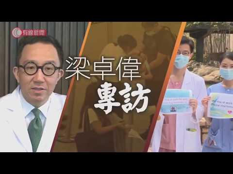 梁卓偉專訪(上):四成病人由隱形患者傳染 疫情要受控須一半港人有抗體 - 20200327 - 香港新聞 - 有線新聞 CABLE News