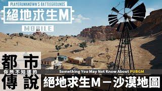 【都市傳說】在沙漠地圖中 你扮演的是不可一世的罪犯!|你所不知道的絕地求生M #2|艾德Ad.