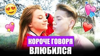 КОРОЧЕ ГОВОРЯ, Я ВЛЮБИЛСЯ 3 / влюбился, Катя Адушкина