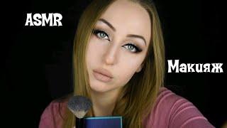 АСМР Макияж подруге ASMR makeup АСМР Макияж АСМР Ролевая игра ASMR role play
