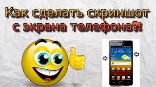 Как сделать скриншот экрана на телефоне андроид