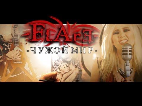 Клип Flare - Чужой мир