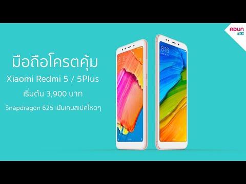 โครตคุ้มเริ่มต้น3,900บาทสเปคขนาดนี้เลยเน้นเล่นเกม Xiaomi Redmi 5 / 5Plus  Snap450/625 เข้าไทย 15 ก.พ