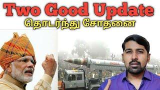 India Two Good News | Top News | Tamil | Siddhu Mohan