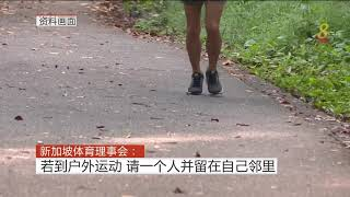 【冠状病毒19】体育理事会促请公众在家运动