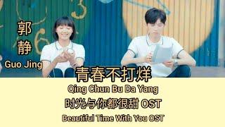 Beautiful Time With You时光与你都很甜OST(LYRIC/ENG/INDO) |青春不打烊 Qing Chun Bu Da Yang
