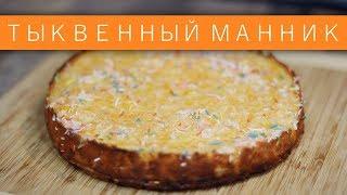 Тыквенный манник без муки и без яиц / Рецепты и Реальность / Вып. 215