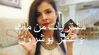 Arabic: Boucheron Place Vendome Review & Mac Haul