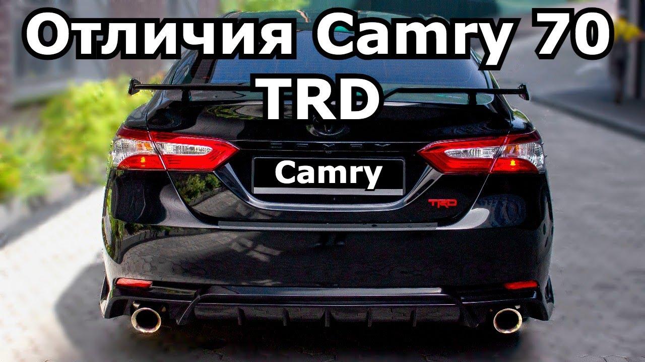 Download Редкая Toyota Camry 70 TRD в заводском исполнении. Чем она отличается от других комплектаций