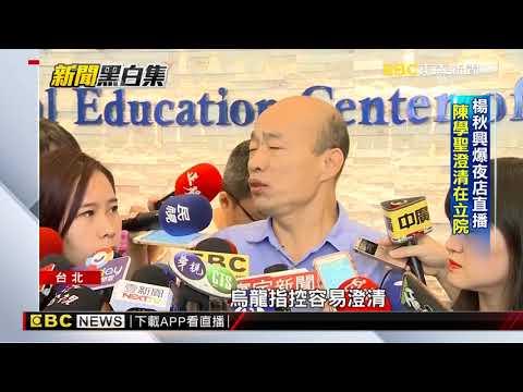 韓國瑜市政、大選兩頭燒 頻挨打止血太慢