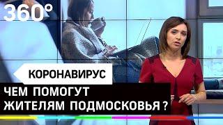 Коронавирус: Чем помогут жителям Подмосковья в период пандемии ?