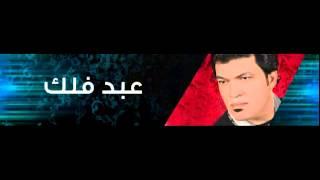عبد فلك _ شنكل للناس