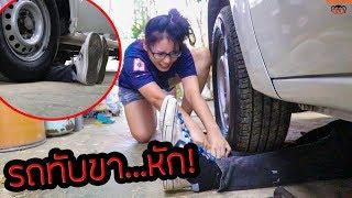 แกล้งน้อง โดนรถทับตอนซ่อมรถ เละ