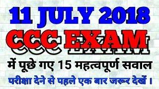 Video Previous CCC exam paper| 2018 | 11  july 2018 | CCC 100% genuine |Hindi | English |by STARK ATUL download MP3, 3GP, MP4, WEBM, AVI, FLV Juli 2018