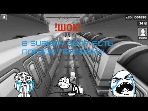 В ИГРЕ SUBWAY SERF ЕСТЬ ПОЕЗДА ПРИЗРАКИ?/ТЕОРИЯ
