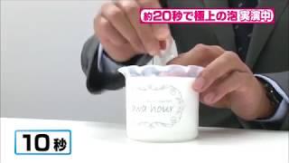 あわ立てキットの詳細はコチラから! https://jobikai.com/recipe-102 ...