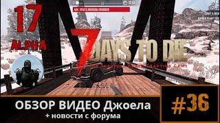 7 Days to Die Альфа 17 ► NEWS №36 (новости) ►Обзор видео A17 Release the Kraken!!!