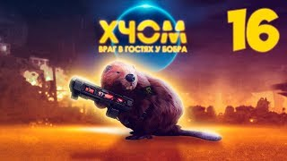 XCOM Long War с Майкером 16 часть (Ветеран Терминатор)