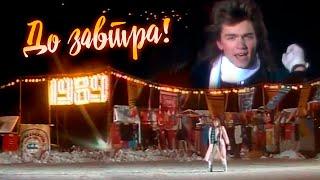 Дмитрий Маликов - До завтра, 1988