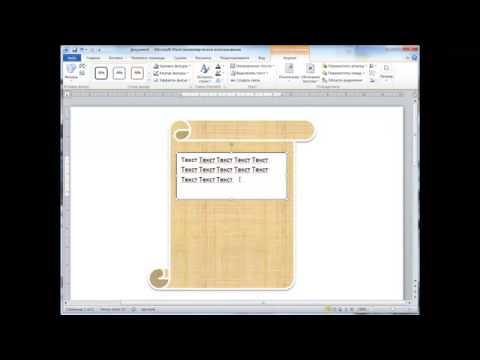 Как вставить текст в фигуру в Word 2010 - YouTube