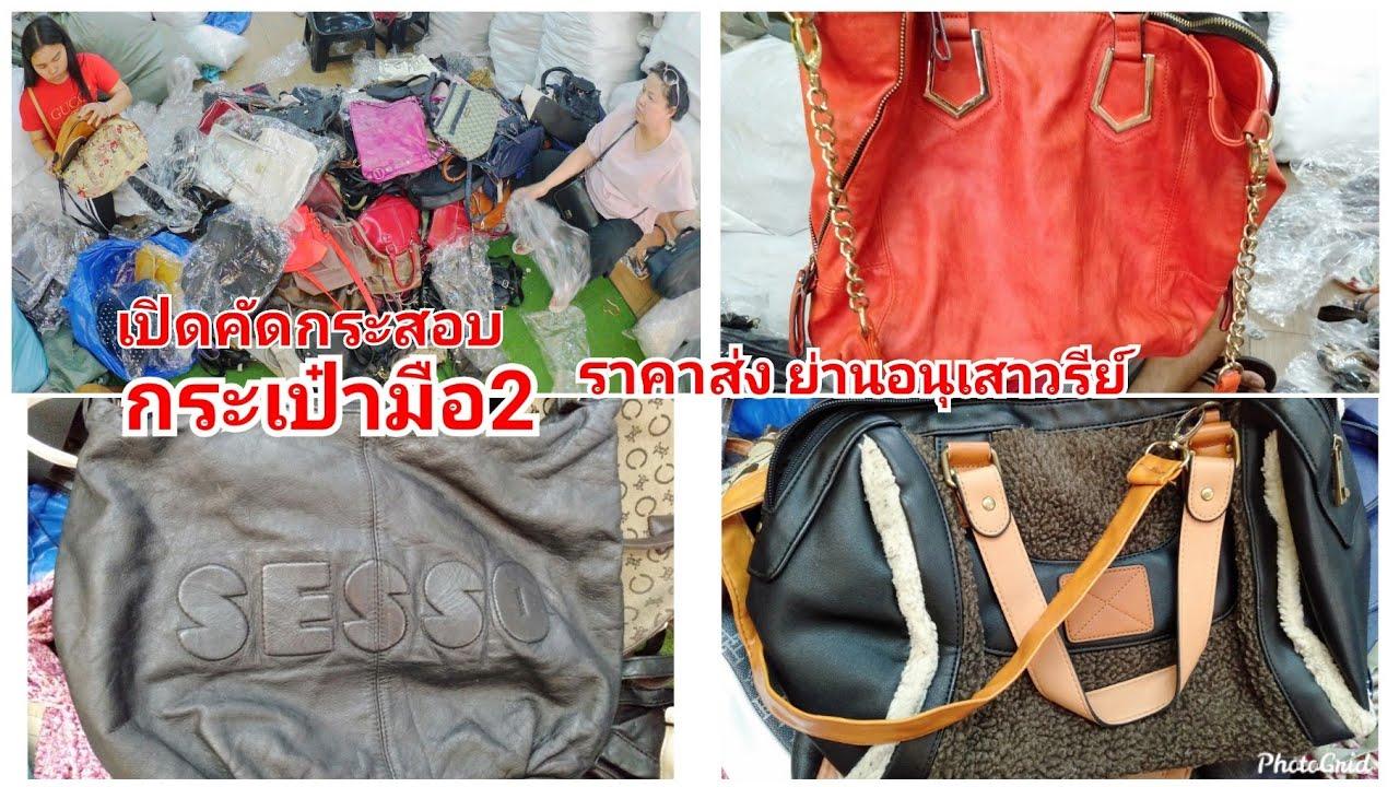 กระเป๋ามือ2.ราคาส่ง 40฿./ใบ จะรับไปขาย /ใช้เองก็มีหลายแบบให้เลือก.