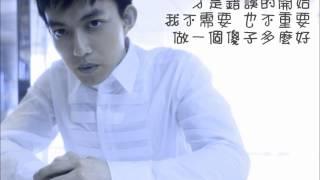 Yoga Lin 林宥嘉 - 傻子 (Lyrics歌詞字幕)