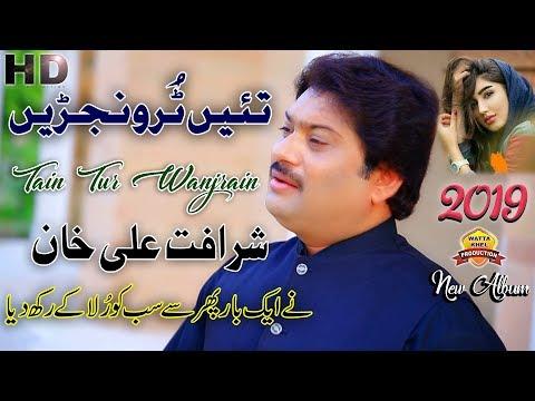 Tain Tur Wanjrain►Sharafat Ali Khan Baloch►Mukhra Raj Raj Ke Saraiki Song 2019►#Wattakhel_Production