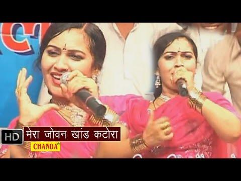 mera-joban-khand-katora-b-haryanvi-hot-ragni-songs