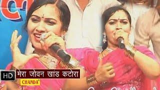 Mera Joban Khand Katora || मेरा जोबन खांड कटोरा || Haryanvi Hot Ragni Songs