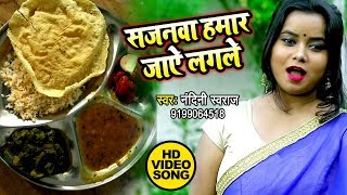 Nandini Swaraj का सबसे हिट VIDEO SONG 2019 - Sajanwa Hamar Khaye Lagle - Bhojpuri Hit Songs 2019
