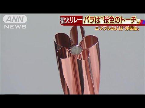 """パラ聖火トーチは""""桜色"""" 日本らしさ表現(19/03/25) (Việt Sub)"""