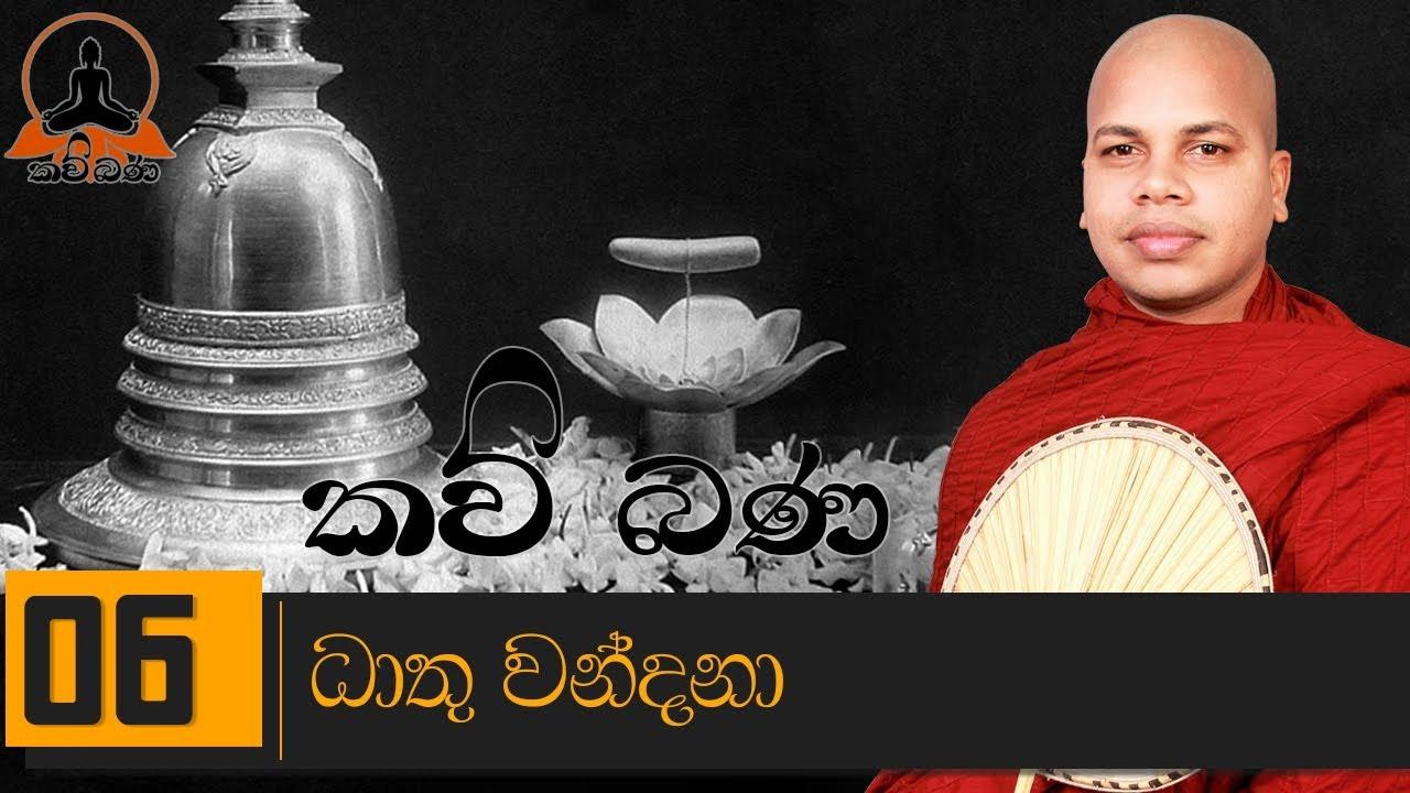 Download Dathu Wandana Kavi Bana - Sinhala Kavi Bana Deshana - Udalamaththe Nandarathana Himi