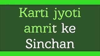 Jyoti Kalash Chhalke | Prabhu Tero Naam by Vaishali Samant