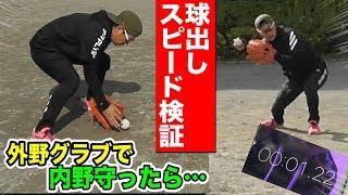 ヤクルト宮本慎也氏の理想…「外野用のグラブで内野を守る」をやってみた。球出しタイムを徹底計測! thumbnail