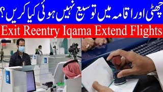 Latest Saudi News Today About Final Exit, Exit Re Entry & Saudi King Big Order for Free Iqama Extend