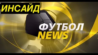 Инсайд новости футбола Новости футбольного мира 2020 Футболисты на карантине