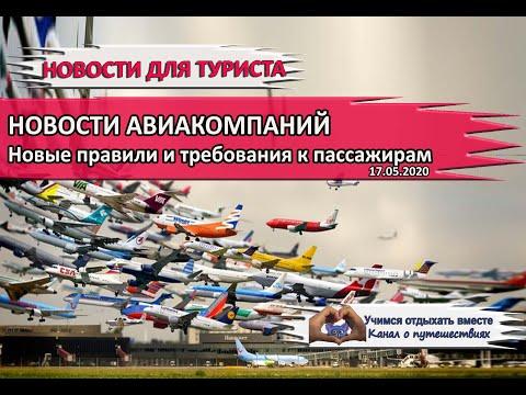 НОВОСТИ авиакомпаний 2020  Новые правила и требования для пассажиров
