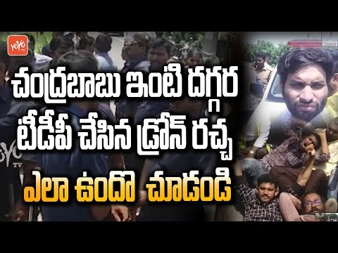 Chandrababu Naidu House Drone Issue | AP CM YS Jagan | Krishna River at Karakatta | YOYO TV Channel