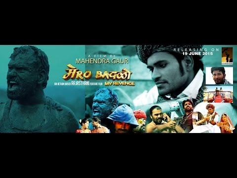 Rajasthani Film Trailer....... Mero Badloo