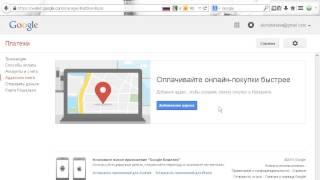 видео Google Wallet заблокировал телефон просит данные банковской карты