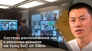 Система распознавания лиц на SoC Zynq от Xilinx. Платформа Face++. Русские субтитры