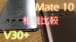 live lg v30 vs huawei mate 10 相機比較