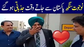 Navjot Singh Sidhu Got Emotional Before Leaving Pakistan - Prime Minister Imran Khan Oath Taking