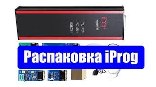 распаковка и обзор iPROG